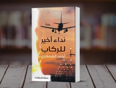 رواية نداء أخير للركاب, أحمد القرملاوي