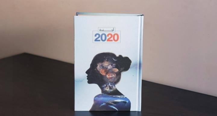 أجندة السماء الليلة 2020