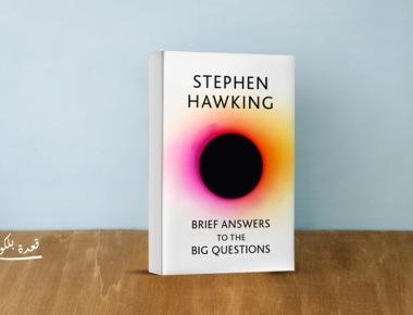 ستيفن هوكينج, brief answers to the big questions, كتاب, قراءات كتب