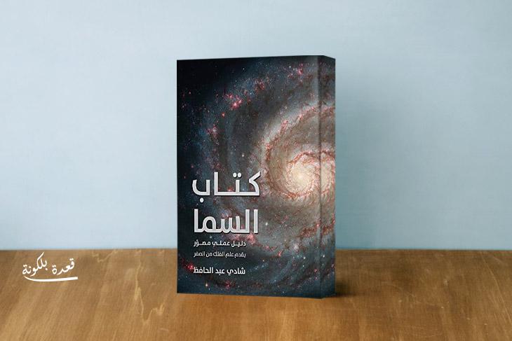 كتاب السما, شادي عبد الحافط, فلك, فضاء, ناسا, نجوم, الفيزياء الفلكية
